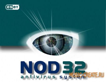 NOD32 ключики