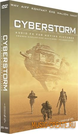 Zero-G - Cyberstorm (MULTiFORMAT) - звуковые эффекты
