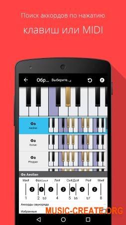 Piano Companion PRO chords v6.5.1118 (Android 3.1+)