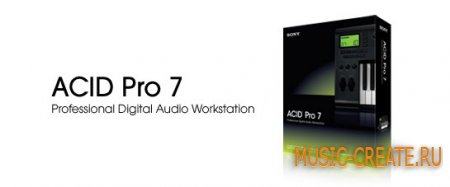 ACID Pro 7.0e Final от Sony Creative Software - виртуальная студия