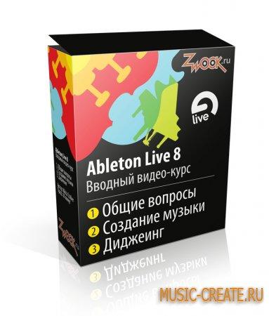 Ableton Live 8. Вводный обучающий видео-курс на русском языке. Версия 1 и 2