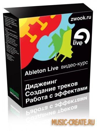 Ableton Live 8. Обучающий видео-курс на русском языке. Видеоуроки 4-40
