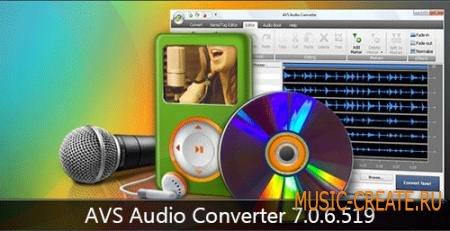 AVS Audio Converter 7.0.6.519 Rus/Eng - аудио конвертор