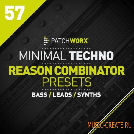 Loopmasters - Patchworx 57: Minimal Techno Reason Combinators (MULTiFORMAT) - пресеты для Combinator, MIDI
