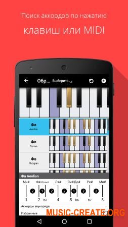 Piano Companion PRO chords v6.5.1118 (Android 3.1+)